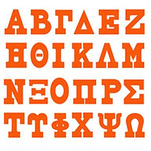 Thrifty Thursday: It's Greek to Me! - Teachers' Lounge